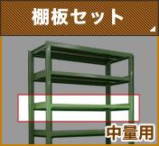 300kg/段用棚板セット