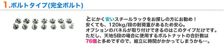 120kg/段ボルトの説明