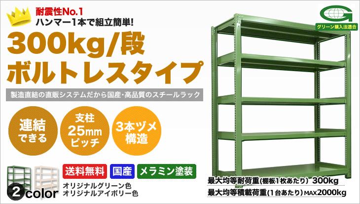 300kg/段中量ボルトレススチールラック