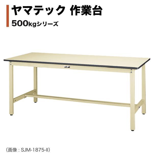 ヤマテック ワークテーブル 500シリーズ 固定式 H740mm メラミン天板 SJM-960