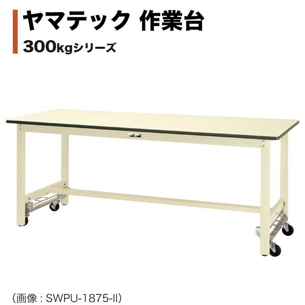 ヤマテック ワークテーブル 300シリーズ ワンタッチ移動タイプ H740mm ポリエステル天板 SWPU-660