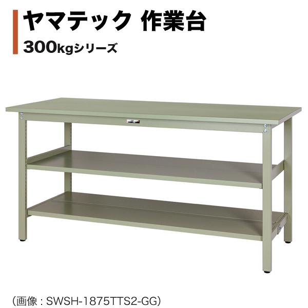 ヤマテック ワークテーブル 300シリーズ 固定式 中間棚付き(全面棚板2段式) H900mm スチール天板 SWSH-960TTS2