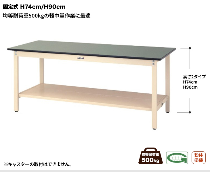 H74cm/H90cm