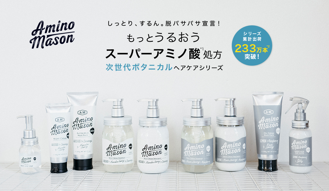 アミノメイソン シリーズ 商品ページ フルリニューアル!