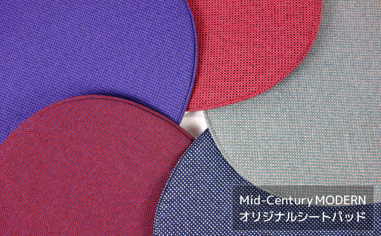 Mid-Century MODERN オリジナルシートパッド