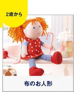 布のお人形