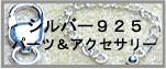 シルバー925パーツ・純銀金具・シルバーアクセサリー・シルバーリング