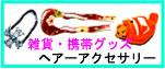 ヘアーアクセサリー・雑貨・携帯グッズ・ケイタイ