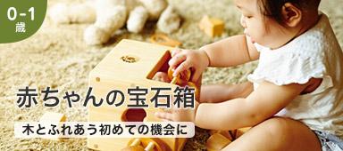 赤ちゃんの宝石箱