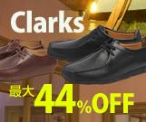 Clarks最大44%OFF