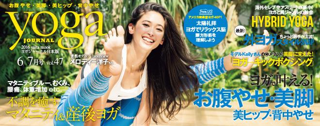 yoga JOURNAL ヨガジャーナル
