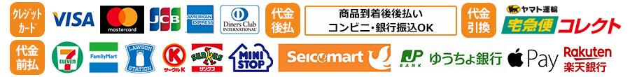 VISA MasterCard JCB 楽天カード 銀行振込 代金引換
