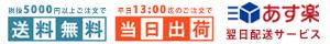 お得で便利な配送サービス 税込3240円以上お買い上げで送料無料  営業日14:00までのご注文当日出荷