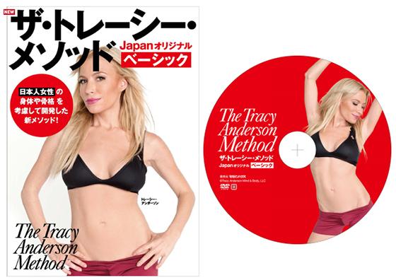 ザ・トレーシー・メソッド JAPANオリジナル ベーシック DVD&BOOK