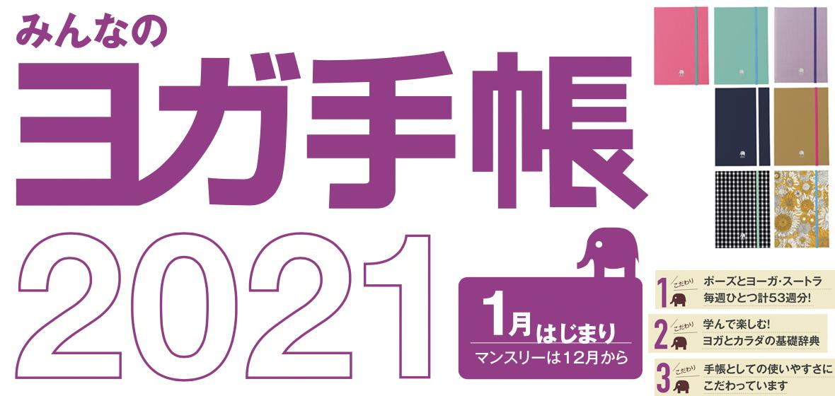 ヨガ手帳2021