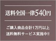 送料全国一律525円&10,000円以上送料無料