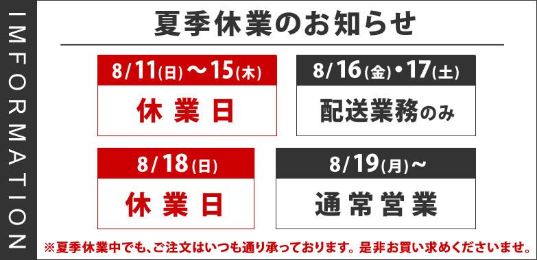 お盆 info