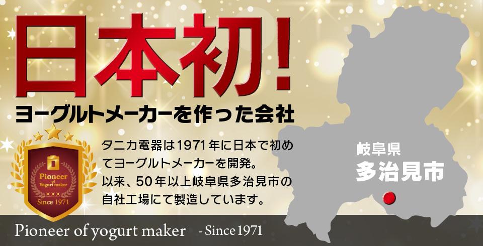 日本初!ヨーグルトメーカーを作った会社
