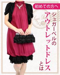 初めての方へ シュガーベルのアウトレットドレスとは