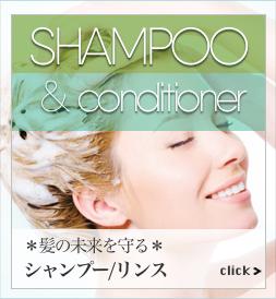 shampoo/linse