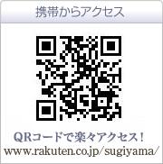 QRコードで携帯からアクセス!■包丁とナイフ、はさみの杉山刃物店■
