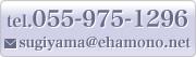 お問い合わせは電話番号055-975-1296、メールはこちらまで ■包丁とナイフ、はさみの杉山刃物店■