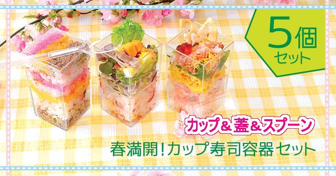 春満開!カップ寿司容器セット