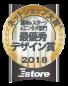 2018年度最優秀デザイン賞受賞