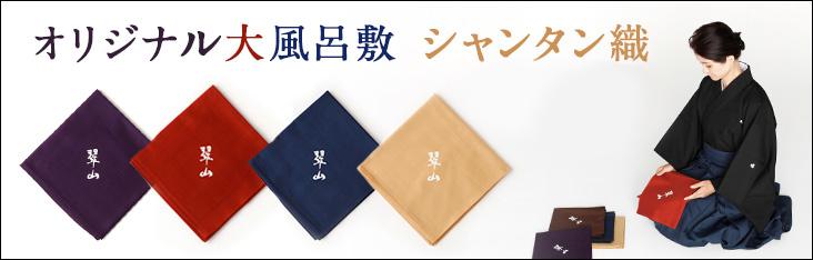 オリジナル大風呂敷 シャンタン織