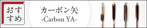 カーボン矢
