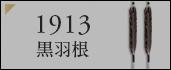 ジュラルミン矢 1913黒羽根