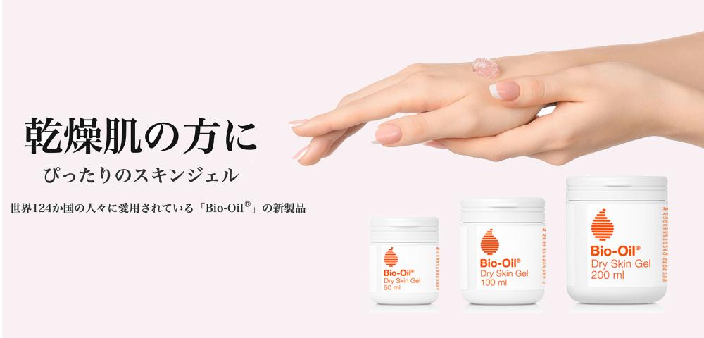 バイオイル Dry Skin Gel