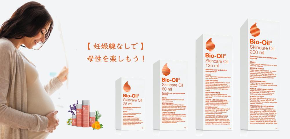 バイオイル SkinCare Oil