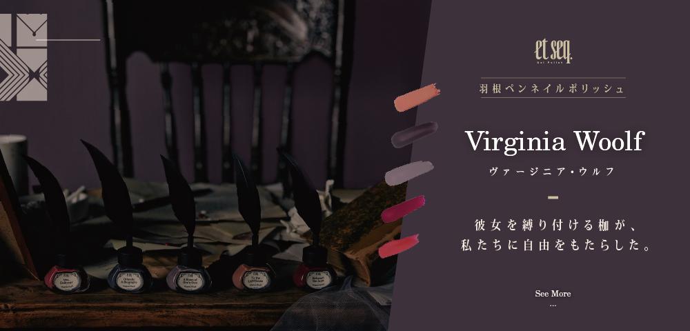 楽天et seq. - Virginia Woolf