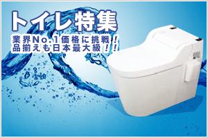 トイレ特集
