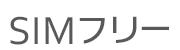 simfree(シムフリー)