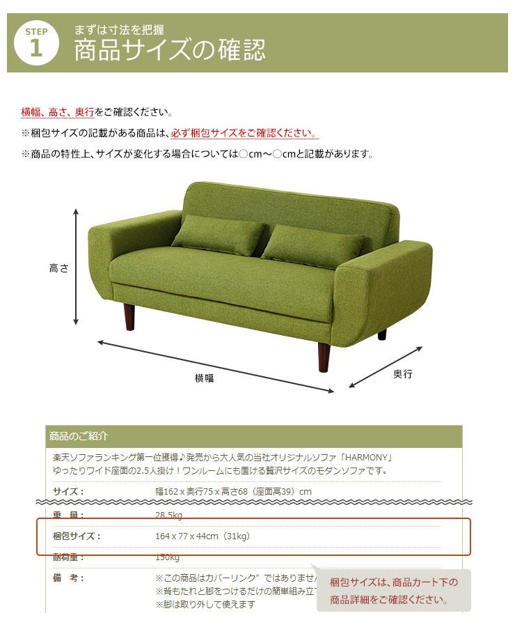 大型家具の搬入について