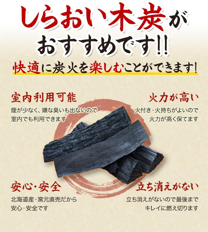 しらおい木炭がおすすめです!快適に炭火を楽しむことが出来ます