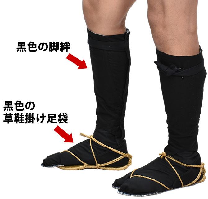 脚絆(きゃはん)の付け方・使い...