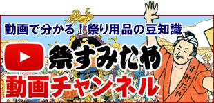 動画配信>祭すみたやチャンネル