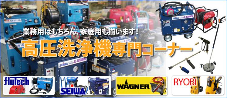 高圧洗浄機専門コーナー