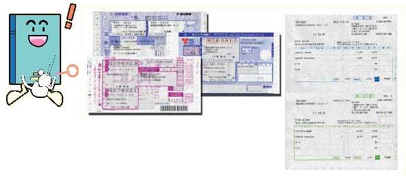 各種送り状と納品書の一例