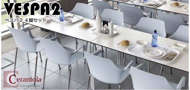 チェラントラ(Cerantola) ベスパ 2(VESPA 2)