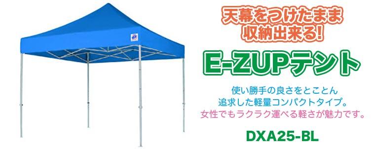 天幕をつけたまま収納できる!E-ZUPテントdxa25-bl