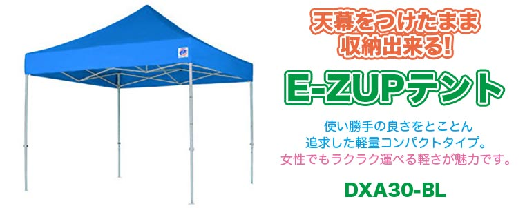 天幕をつけたまま収納できる!E-ZUPテント 使い勝手のよさをとことん追求した慶長コンパクトタイプ。女性でもラクラク運べる軽さが魅力です。dxa30-bl