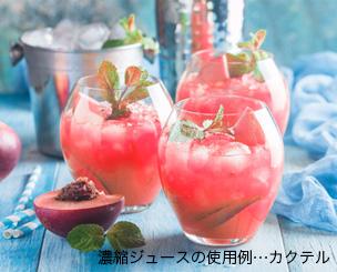 濃縮ジュースの使用例…カクテル
