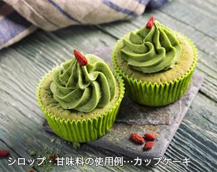 シロップ・甘味料の使用例…カップケーキ