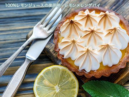 100%レモンジュースの使用例…レモンメレンゲパイ
