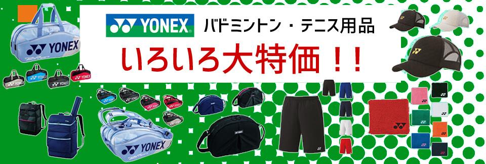 YONEX ヨネックス 特価商品いろいろ大セール!