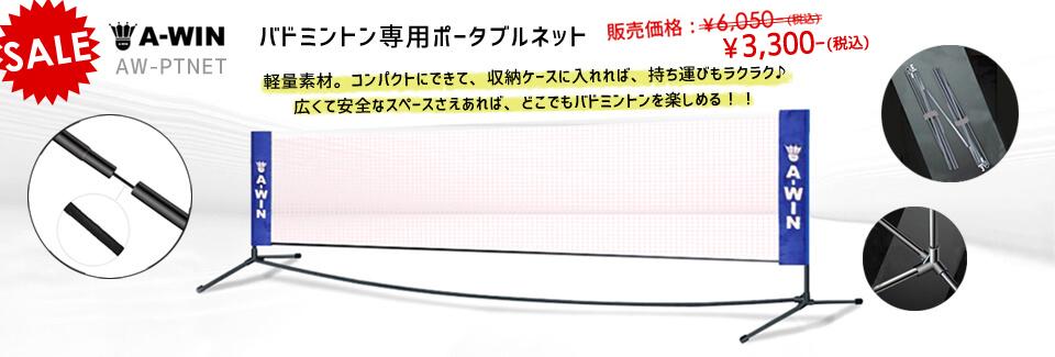 【期間限定セール】簡易バドミントンネット 軽量・組立簡単 ポータブルネット 3mタイプ A-WIN アーウィン